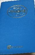 동아 영어입문사전 (1992년판)