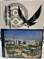 2012 연세대학교 인천 부천지역 동문 인명록 #