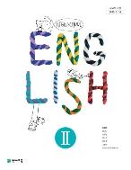고등 영어2(이재영)(2015개정) (2020)