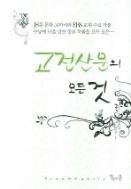 고전산문의 모든것 (2008)