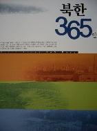 북한 365일