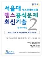 서울대 텝스공식문제 최신기출 2-해커스 챔프스터디★★CD없음★★