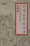 한국문학통사 1 원시문학-중세전기문학 (제3판)