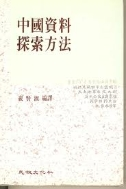 중국자료 탐색방법 초판(1994년)