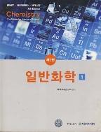 일반화학 1 (제7판) (1,2 세트중 1번만)
