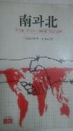 남과 북(브란트 보고서:생존을 위한 전략) 초판(1981년)