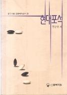 현대포석(정통 바둑 강좌 6) [정가:6,000원]