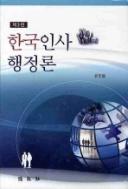 한국인사 행정론-유민봉-2010. 제3판