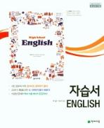 천재교육 고등 영어 자습서 이재영 2015개정