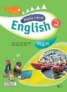 ◎ Middle School English 2 자습서(중2 영어 자습서) (2019/ 김성곤/NE능률) : 2015 개정 교육과정
