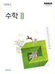 고등학교 수학 2 교과서 (비상교육-김원경)