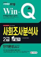 2019 Win-Q(윙크) 사회조사분석사 2급 필기 단기완성 #