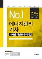 NO.1 에너지관리기사 10개년 과년도 문제해설 (2016)