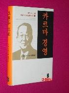 카르마 경영 //86-2