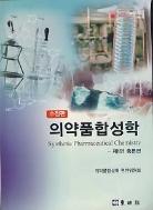 의약품합성학 제1편 총론편 (수정판)