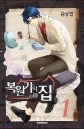 복원가의 집 1-17 ☆북앤스토리☆