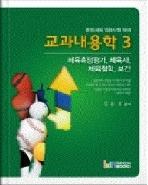 교과내용학 3 체육측정평가, 체육사, 체육철학, 보건, 중등체육 임용시험 대비