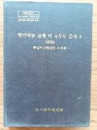한일회담 관계 미 국무부 문서 5 (1959)-주일미국대사관문서철