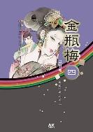 금병매 1-11완 (양장본) 소장용 희귀도서