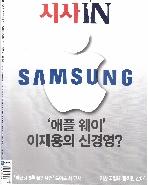 시사IN, 제514호 : 삼성의 '애플 웨이'가 걱정되는 까닭