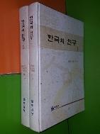 한국의 인구 1~2권(전2권)