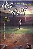 야구 마스터 1-12 완결