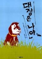 시공주니어 독서레벨2시리즈 총21권세트 ///10-24