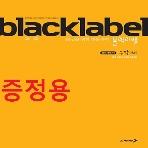 ((증정용/학생용과동일) 2019년) 블랙라벨 고등 수학 하 (2015 개정)