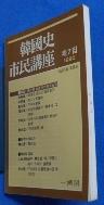 한국사 시민강좌(제7집:1990) /소장자 스템프 有 / 사진의 제품    :☞ 서고위치:RE 3 * [구매하시면 품절로 표기됩니다]