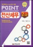2014 POINT 전산세무 2급