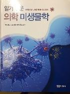 의학 미생물학