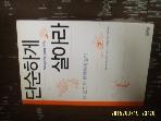 김영사 / 단순하게 살아라 / 베르너 티키퀴스텐마허 ... 유혜자 옮김 -아래참조