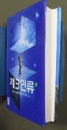 제3인류. 1  / 사진의 제품 / 상현서림  ☞ 서고위치: My 3   *[구매하시면 품절로 표기됩니다]