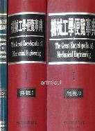 기계공학편람사전 기계공학용어사전 (전3권)
