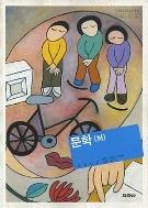 고등학교 문학 하 교과서 7차 새책(지학사)박갑수