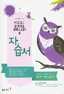 동아출판 자습서 중학교 영어 3 / MIDDLE SCHOOL ENGLISH 3 (이병민) (2015 개정 교육과정)