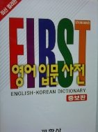 FIRST 영어입문사전       (컬러판/증보판/교학사/2002년/하단참조/b)