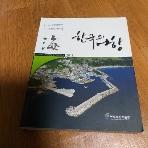 2011 한국의 어항 /실사진첨부/층2-1