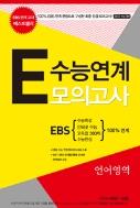 E 수능 연계 모의고사 언어영역