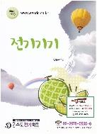 전기기기 이론 (임한규, 2014년) [수도전기학원]