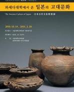 와세다대학에서 온 일본의 고대문화 - 일본고대문화특별전 (서울대학교박물관 제50회 기념특별전)