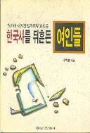 한국사를 뒤흔든 여인들
