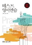 테스트영어연습 (한국방송통신대학교)