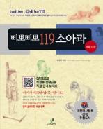 대한민국 세무100년사