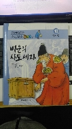 교양학습만화 조선왕조 500년 10 비운의 사도세자
