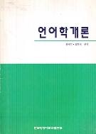 언어학개론