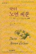 닥터 노먼 베쑨(역사인물 찾기 1) (1995년 초판35쇄)