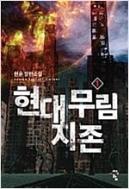 현대 무림 지존 1-7 완결
