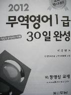 2012 무역영어 1급 30일 완성 : 2급 동시대비 - 부록(최근기출문제)임
