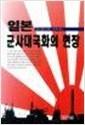 일본 군사대국화의 현장 1994 . 9 . 20 .  1판 1쇄